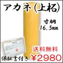 法人銀行印 アカネ(上柘) 寸胴 16.5mm