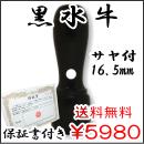法人銀行印 黒水牛 サヤ付 16.5mm