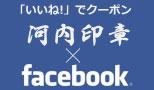 印鑑通販サイト河内印章のフェイスブックページへ